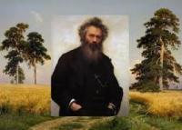 Репродукция на заказ Шишкин Иван Иванович